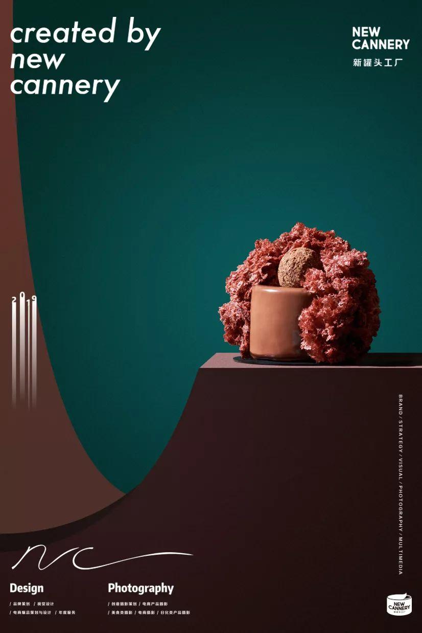 甜品创意海报设计