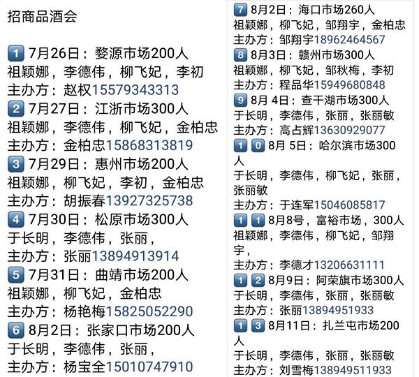 """海南荟生 跨区域 超范围 夸大宣传搞""""直销"""""""