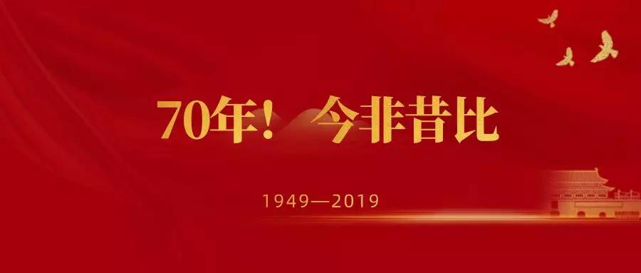 新中国70年医院、诊所、卫生人员的发展