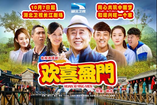 《欢喜盈门》礼赞新中国 湖北卫视国庆档开播
