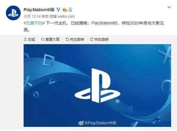 索尼正式官宣下一代主机:PlayStation5_官方消息