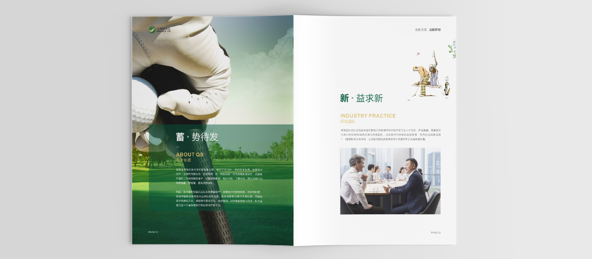高尔夫模拟器画册设计