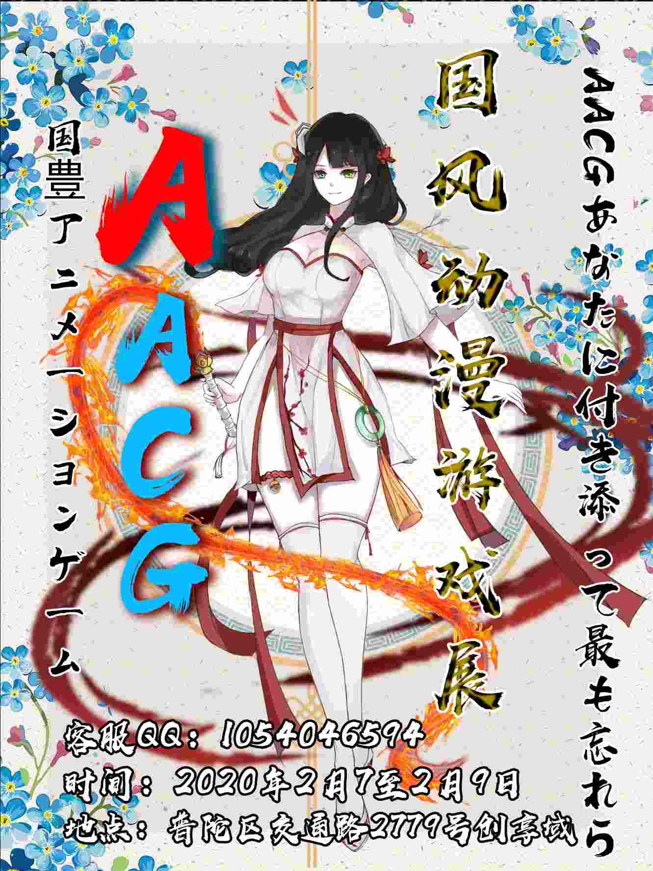 2020年2月7日,AACG国风动漫游戏展席卷上海