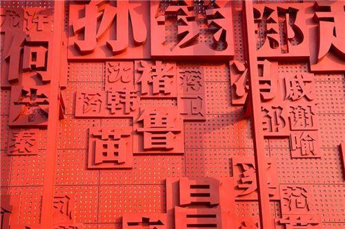 中國最強姓氏:總人口不到3萬,卻出了15位皇帝,不姓李也不姓劉