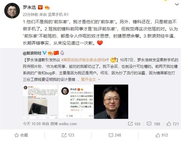 """罗永浩向老同事道歉后再发声:我才是他们的""""前东家""""的照片 - 2"""