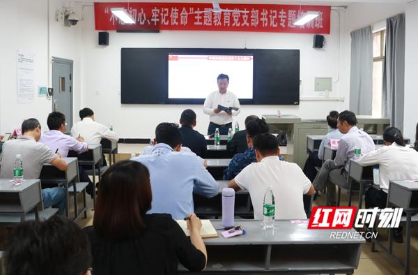 湖南物流職院舉辦主題教育黨支部書記專題培訓班