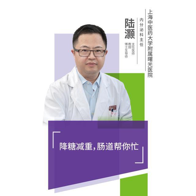 上海中醫藥大學附屬曙光醫院陸灝:降糖減重,腸道幫你忙