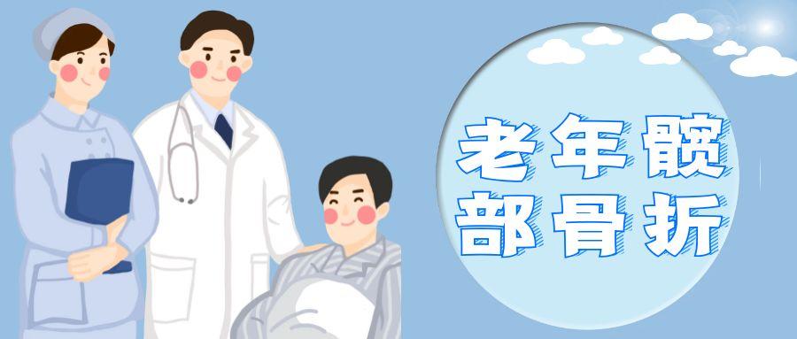 【出院必讀】老年髖部骨折出院患者健康處方