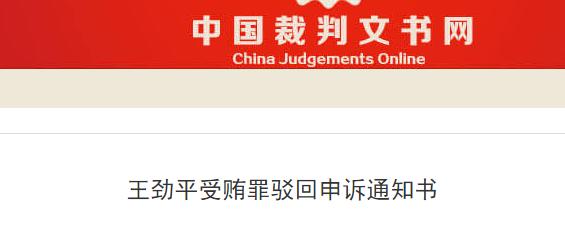 原大連銀行行長王勁平受賄罪申訴被駁回