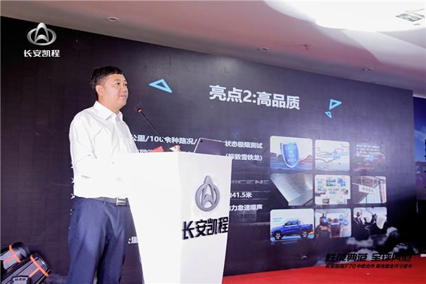 長安凱程F70皮卡實車到店預售開啟  10月底全球上市