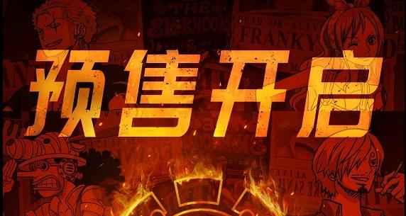 《航海王:狂熱行動》全面開啟預售,20周年狂歡準備好了嗎?