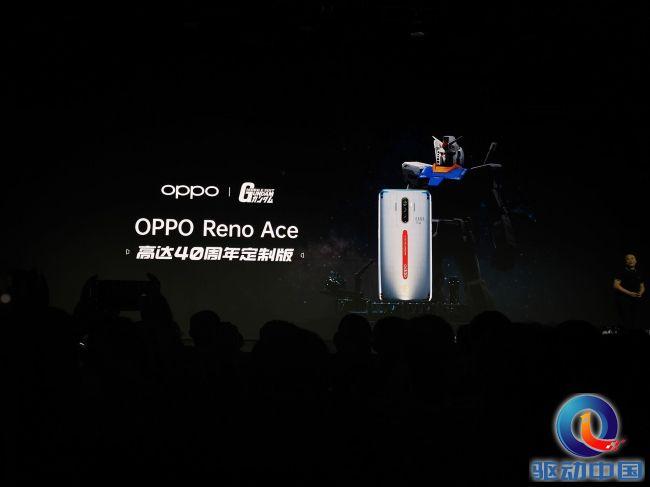 OPPORenoAce高達定制版雙十一開售:全球限量三萬臺,售價3599元