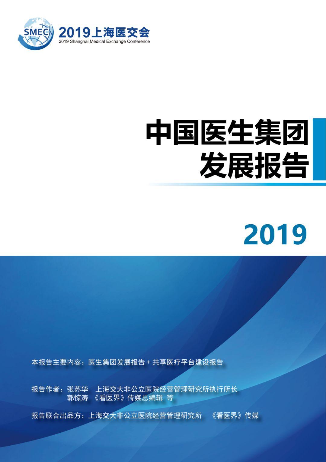2019中國醫生集團發展報告來了!火熱預售