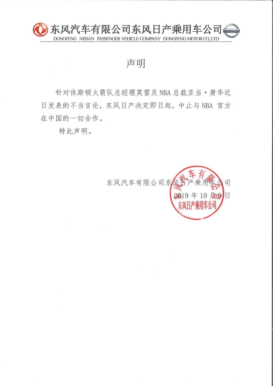 東風日產宣布中止與NBA官方在中國的一切合作