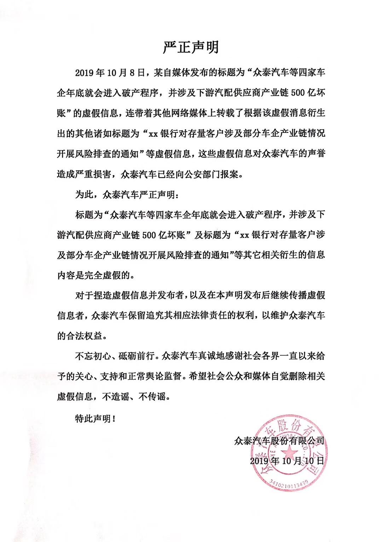 眾泰發布聲明,破產傳聞完全虛假,已向公關部門報案