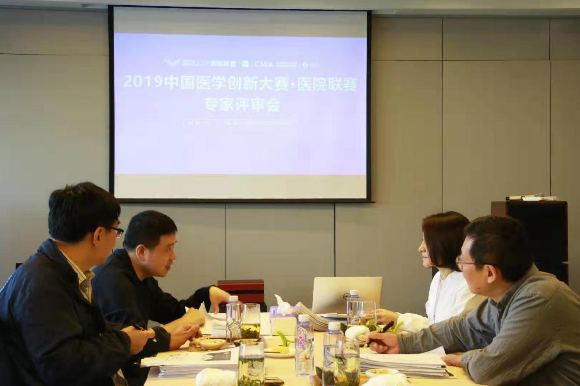 南京見2019中國醫學創新大賽·醫院聯賽總決賽等您來