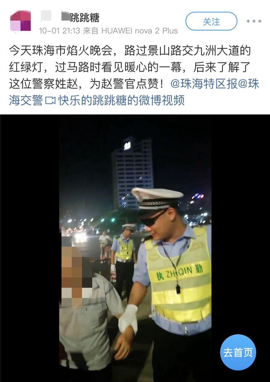 火了!珠海網友發微博尋找這名交警!