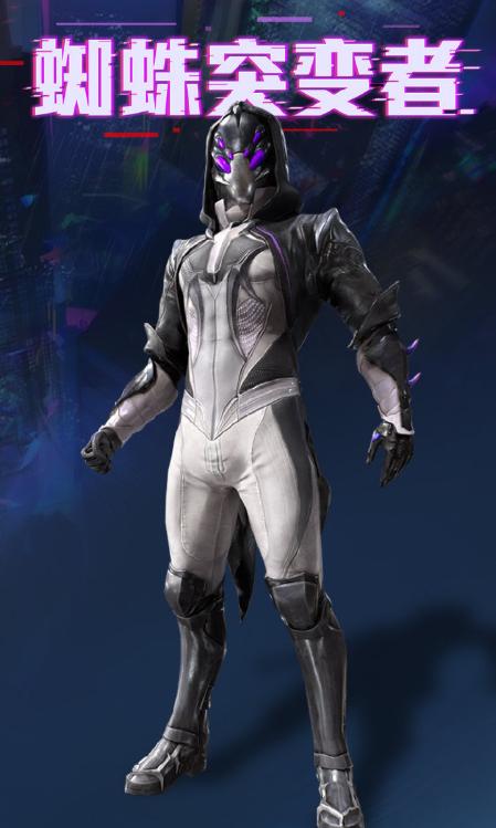 原創《和平精英》蜘蛛突變者皮膚,鎧甲時代來臨,玩家瘋狂吐槽
