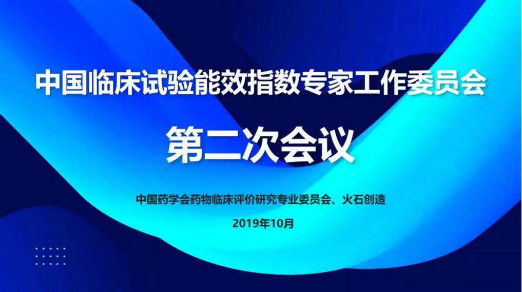立標準!中國臨床試驗能效指數核心指標庫建立