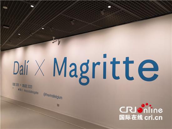 超現實主義繪畫大師的對話——展覽《達利和瑪格利特》在布魯塞爾開幕