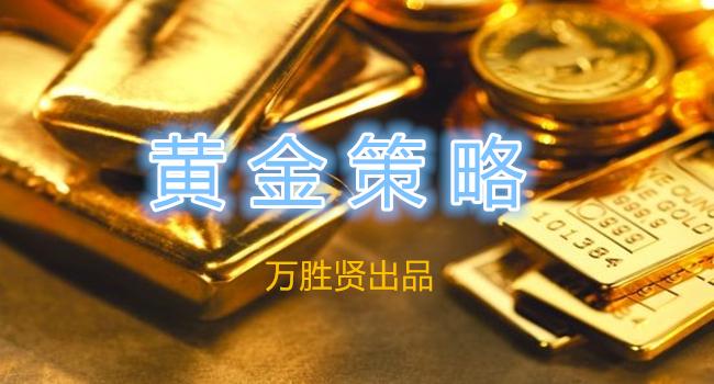 萬勝賢10.11午夜黃金走勢分析策略,黃金能否蓄力回升