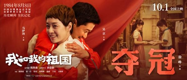 原創《我和我的祖國》:《北京你好》是里面最好的故事嗎?