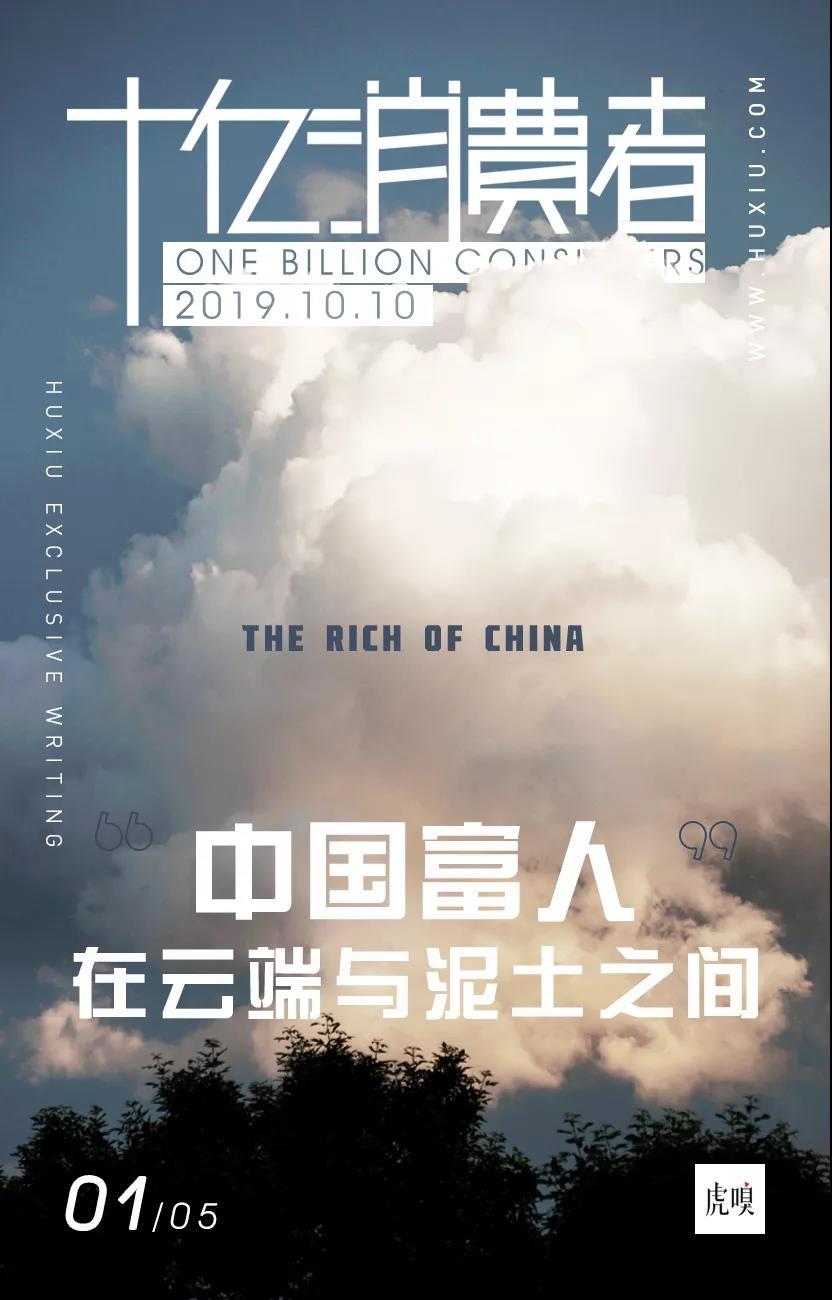 中國富人:在云端與泥土之間