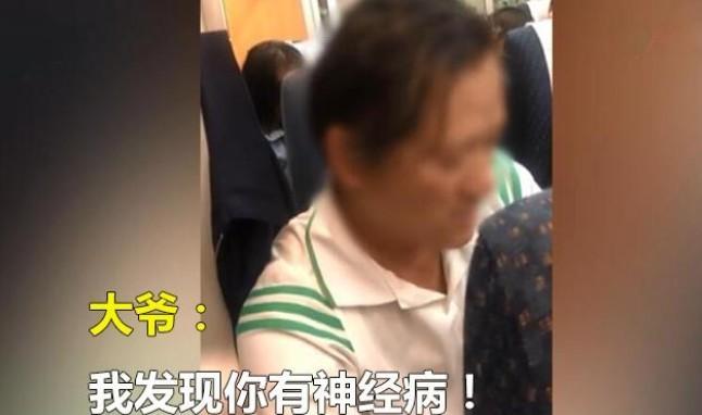 老伯高铁外放视频 演员叶璇劝阻被骂神经病