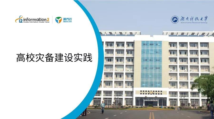 英方助力湖南科技大学,构建关键信息保护屏障