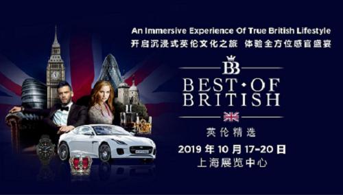 美酒美食、文化艺术,「英伦精选」大展给你真正的英伦Style