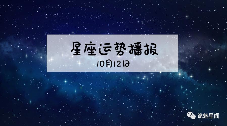 原創【日運】12星座2019年10月12運勢播報