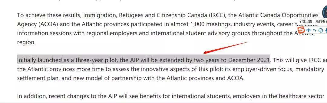 移民加拿大最快的途径:大西洋四省雇主担保,1年拿枫叶卡