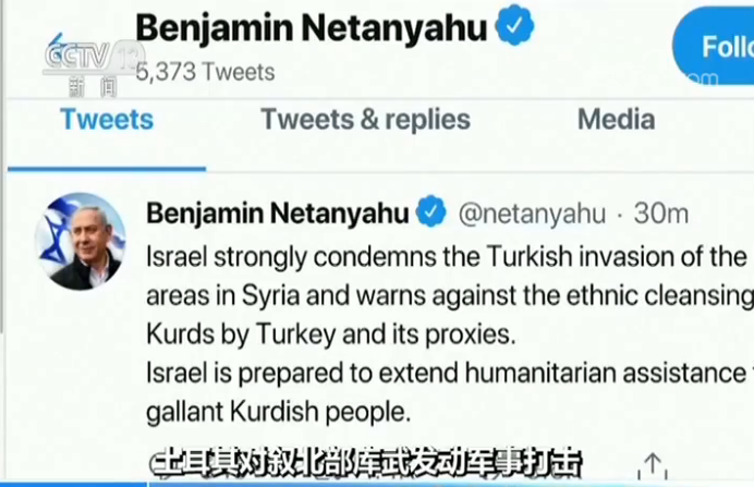 以色列總理譴責土在敘軍事行動