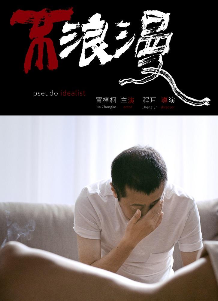程耳新作《不浪漫》發超前預告導演賈樟柯首次擔當主演
