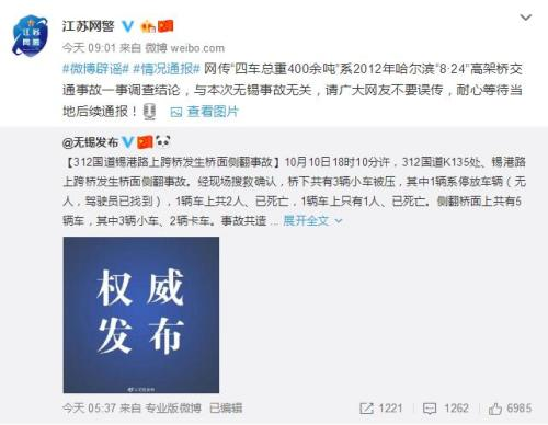 """江蘇網警:""""四車總重400噸壓垮無錫高架橋""""系謠言"""