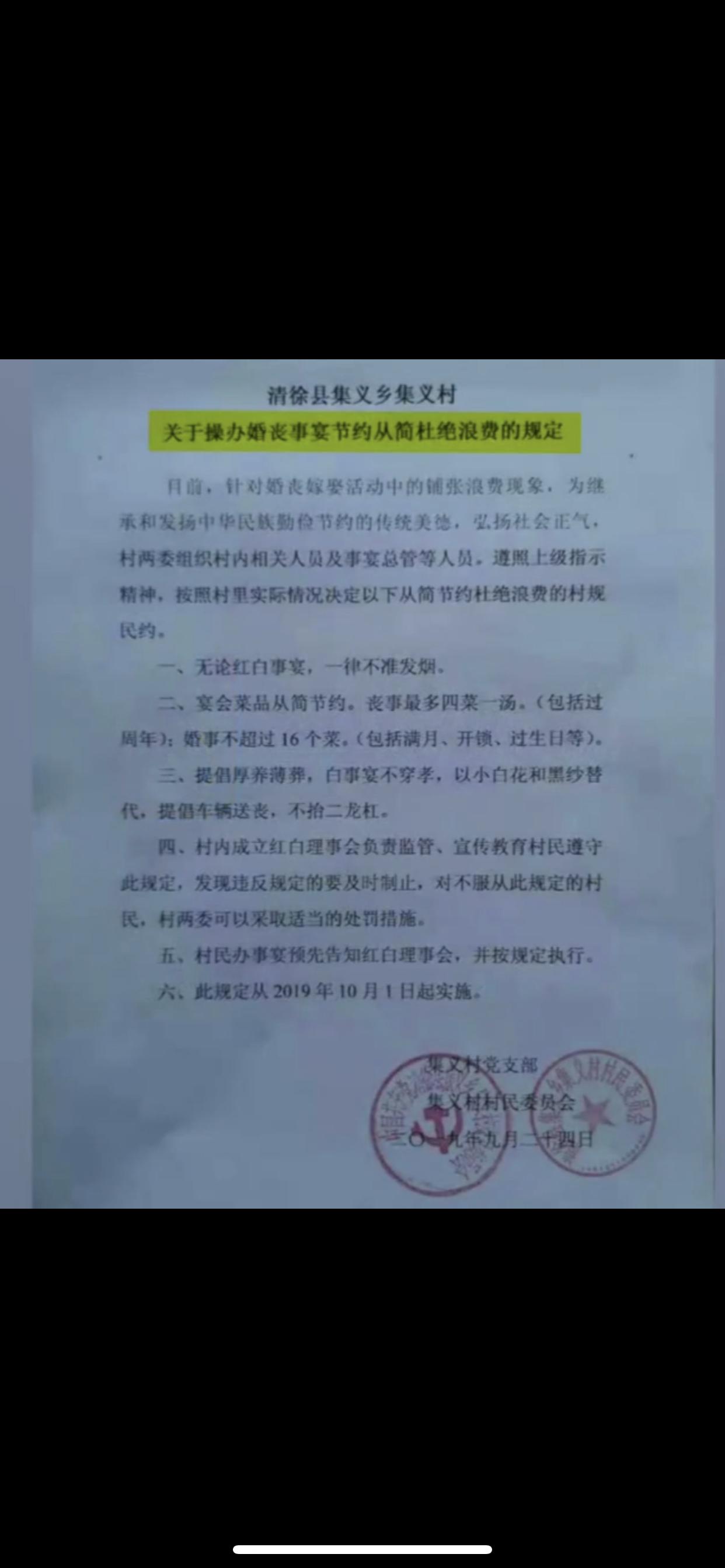 """山西兩村規定""""禁穿孝衣"""",專家稱無法律效力"""