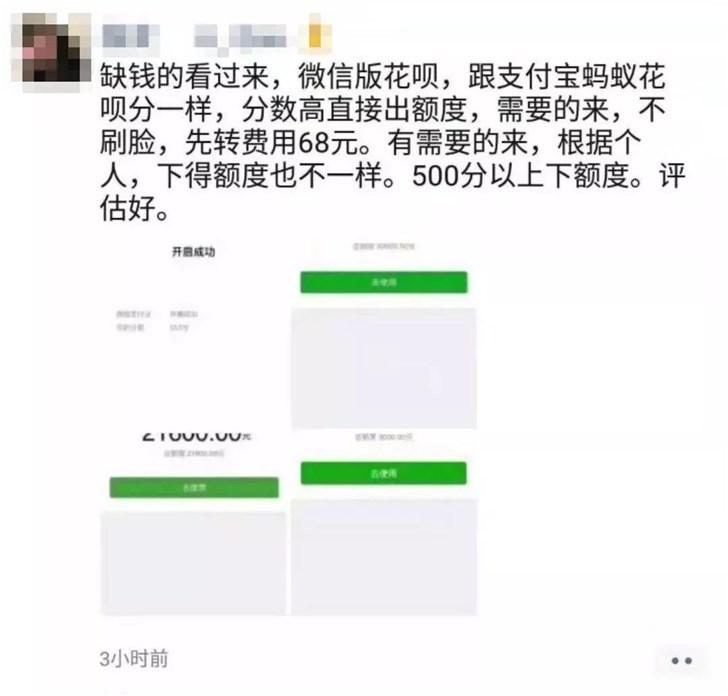 官方辟谣:微信支付分开通不收费 正确方法在这里的照片 - 2