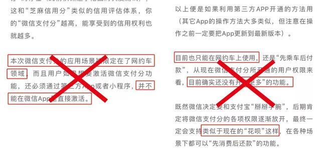 官方辟谣:微信支付分开通不收费 正确方法在这里的照片 - 5