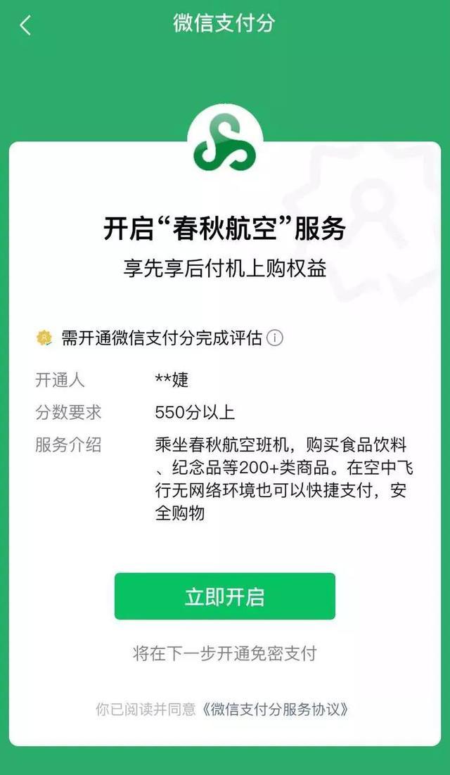 官方辟谣:微信支付分开通不收费 正确方法在这里的照片 - 4