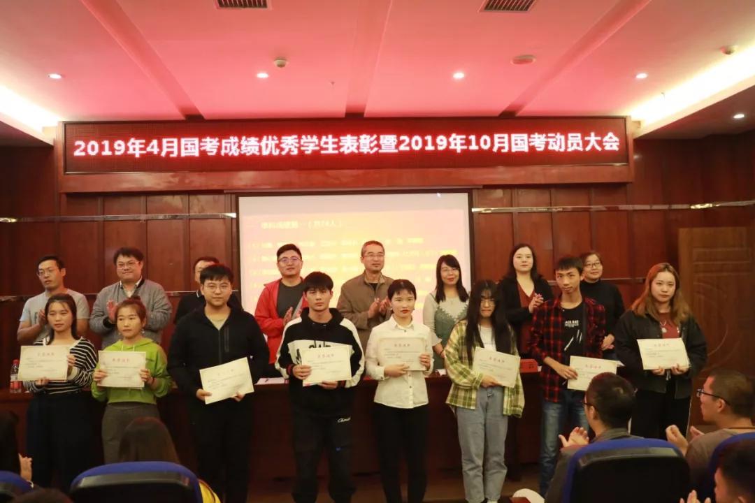 继续教育学院举行4月国考成绩优秀学生表彰暨10月国考动员大会
