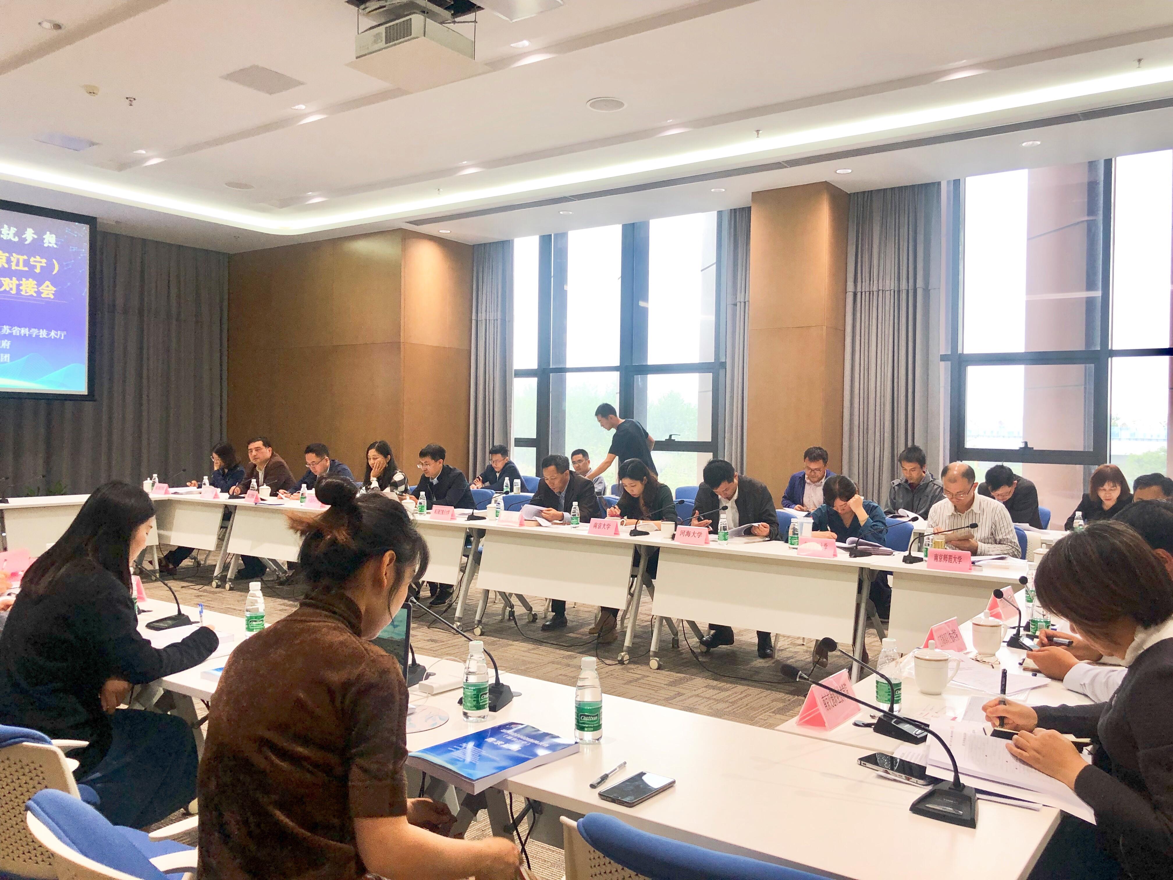 专家云集  智汇江宁|南京地区高校技术需求对接会顺利举行
