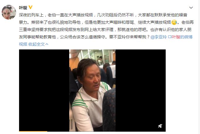 老伯高铁外放视频 演员叶璇劝阻被骂神经病的照片 - 2