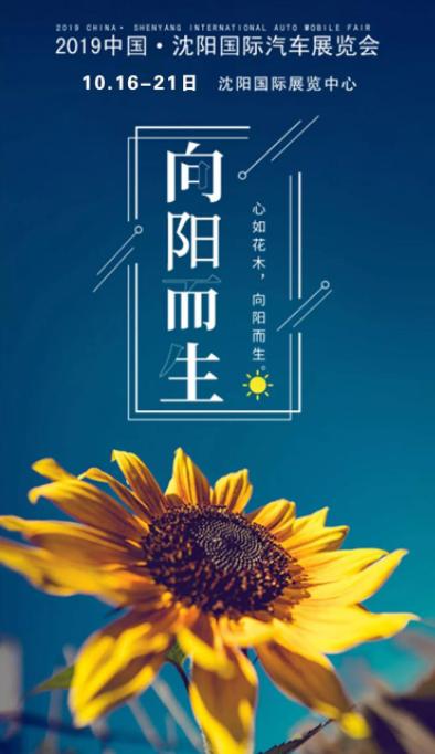 年中考尖子生 一汽豐田沈陽車展引關注