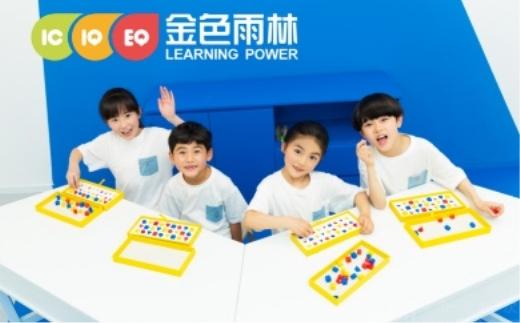 金色雨林回顾中国教育改革70年:破除唯分数论,树立科学教育注重能力提升