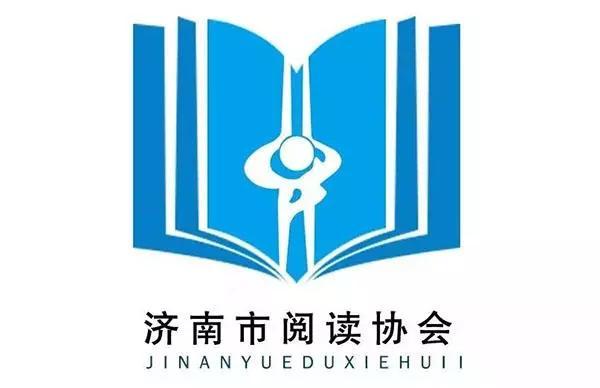 济南市阅读协会会员入会申请