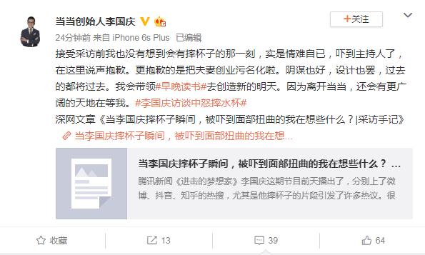 李国庆为摔杯道歉:更抱歉的是把夫妻创业污名化的照片 - 3