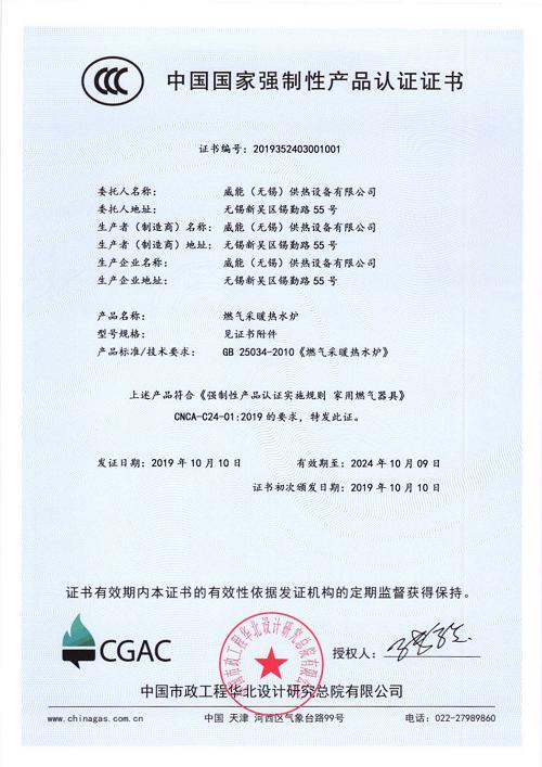再创第一!德国威能获首张燃气壁挂炉中国国家强制性产品认证证书