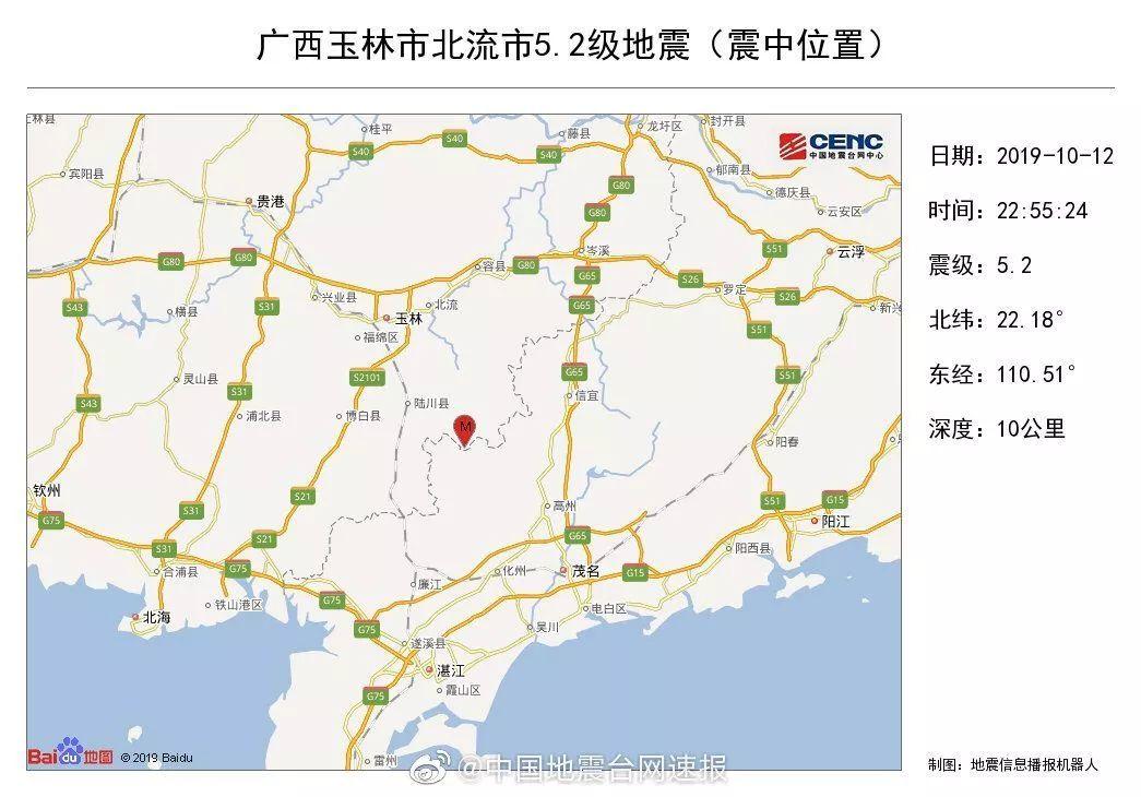 突發!廣西玉林發生5.2級地震!??谟姓鸶?!官方這么回應↓