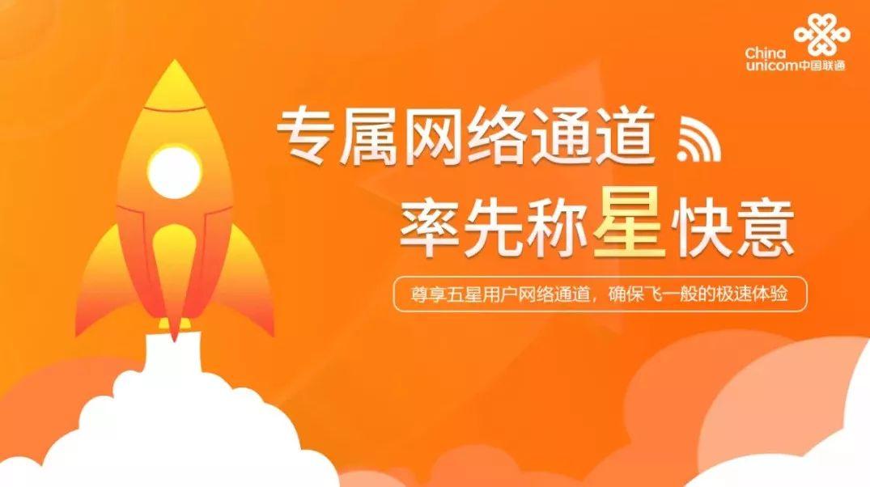 """中国联通启动""""五星特权"""":享专属网络通道"""