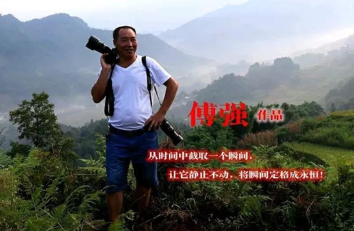 摄影家傅强——作品用光巧妙 角度独特 画面生动